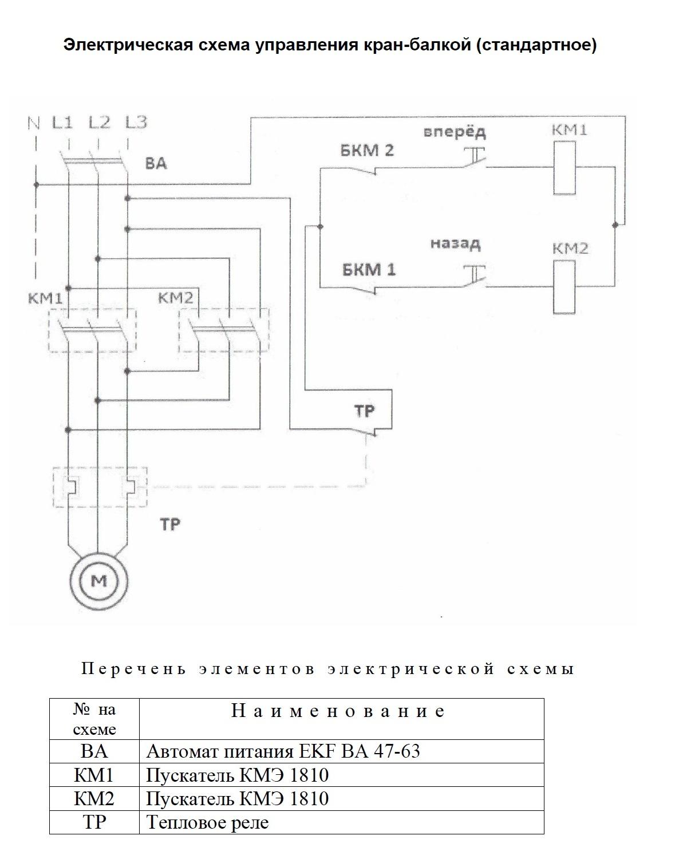 Электрическая схема электро крана